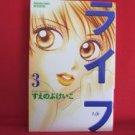 Life #3 Manga Japanese / SUENOBU Keiko