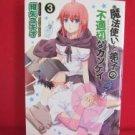 Loose Relation between Wizard & Apprentice #3 Manga Japanese / KONYA Yukio