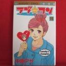 Love Com #15 Manga Japanese / NAKAHARA Aya
