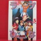 Love Hina #5 Full Color Manga Japanese / Akamatsu Ken