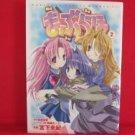Maburaho #2 Manga Japanese / TSUKIJI Toshihiko, MIYASHITA Miki