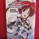 Magical Girl Lyrical Nanoha StrikerS the Comics #2 Manga Japanese / HASEGAWA Kouji, TSUZUKI Maki