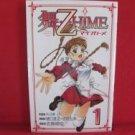 Mai Otome #1 Manga Japanese / HIGUCHI Tatsuhito, YOSHINO Hiroyuki, SATOU Kenetsu