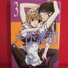 Maid Shokun! #3 Manga Japanese / SATOU Nanki, KIZUKI Akira