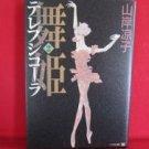 Maihime Terpsichore #2 Manga Japanese / YAMAGISHI Ryouko