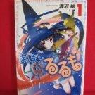 Majimoji Rurumo #1 Manga Japanese / WATANABE Wataru