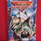 Majin Tantei Nougami Neuro #10 Manga Japanese / MATSUI Yuusei