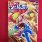 Maps: Next Sheet #2 Manga Japanese / HASEGAWA Yuichi