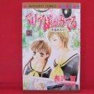 Maria Watches Over Us #2 Manga Japanese / KONNO Oyuki, NAGASAWA Satoru