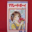 Marmalade Boy #3 Manga Japanese / YOSHIZUMI Wataru