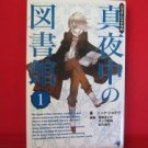 Mayonaka no Toshokan #1 Manga Japanese / NISHIJIMA Madoka, Nick Shadow