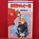 Me & My Brothers #8 Manga Japanese / TOKEINO Hari