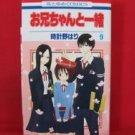 Me & My Brothers #9 Manga Japanese / TOKEINO Hari