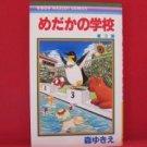 Medaka no Gakkou #3 Manga Japanese / MORI Yukie