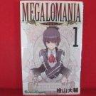 Megalomania #1 Manga Japanese / HIYAMA Daisuke