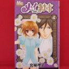 Mei-chan no Shitsuji #4 Manga Japanese / MIYAGI Riko