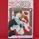 Mei-chan no Shitsuji #8 Manga Japanese / MIYAGI Riko