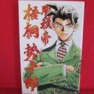 Meiryoutei Gotou Seijuurou #1 Manga Japanese / KAZU Hajime