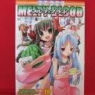 MELTY BLOOD Comic Anthology #16 Manga Japanese