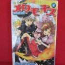 Metamo Kiss #2 Manga Japanese / OMOTE Sora