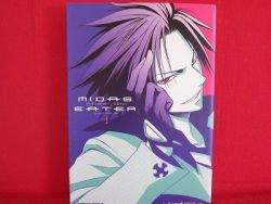 Midas Eater #1 Manga Japanese / OOIWA Kenji