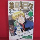 Midori Days #8 Manga Japanese / INOUE Kazurou