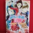 Migawari Hakushaku no Bouken #2 Manga Japanese / SEIKE Mimori, SHIBATA Isuzu