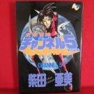 Mirai Bouken Channel 5 #5 Manga Japanese / SHIBATA Ami