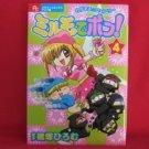 Mirumo de Pon #4 Full Color Manga Japanese / SHINOZUKA Hiromu