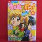 Mirumo de Pon #5 Full Color Manga Japanese / SHINOZUKA Hiromu