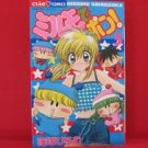 Mirumo de Pon! #5 Manga Japanese / SHINOZUKA Hiromu