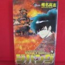 Mister Zipangu #8 Manga Japanese / SHIINA Takashi
