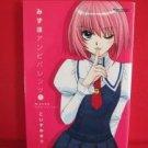 Mizuho Ambivalent #1 Manga Japanese / KOIZUMI Mari