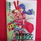 MONO hon Monology #2 Manga Japanese / KOIO Minato