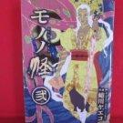 Mononoke #2 Manga Japanese / NINAGAWA Yaeko