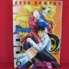MOUSE #8 Manga Japanese / AKAHORI Satoru, ITABA Hiroshi