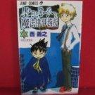 Muhyo to Rouji no Mahouritsu Soudan Jimusho #1 Manga Japanese / NISHI Yoshiyuki