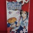 Muhyo to Rouji no Mahouritsu Soudan Jimusho #8 Manga Japanese / NISHI Yoshiyuki
