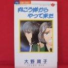 Mukougishi kara Yattekita Manga Japanese / OONO Junko