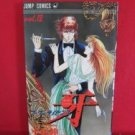 Murder License Kiba #12 Manga Japanese / HIRAMATSU Shinji