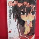 Mushi to Medama to Teddy Bear #1 Manga Japanese / ASAMI Yuriko, AKIRA