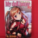 My doll house #2 Manga Japanese / Yui Toshiki