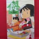 My Home #1 Manga Japanese / MUNKO