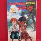 Nadia Secret of Blue Water #5 Full Color Manga Japanese