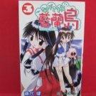 Nagasarete Airanto #3 Manga Japanese / FUJISHIRO Takeshi