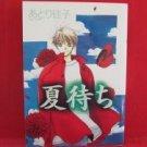 Natsumachi Manga Japanese / ATORI Keiko
