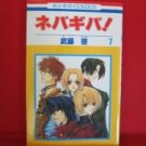 Never Give Up #7 Manga Japanese / MUTOU Hiromu