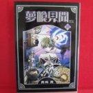 Nightmare Inspector #4 Manga Japanese / MASHIBA Shin