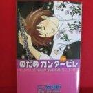 Nodame Cantabile #7 Manga Japanese / NINOMIYA Tomoko