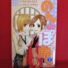 Non de Poan #1 Manga Japanese / NAKAHARA Momota, ITABASHI Masahiro